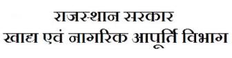 Rajasthan Ration Card New List 2019