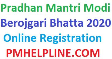प्रधानमंत्री बेरोजगारी भत्ता योजना ऑनलाइन फॉर्म 2020