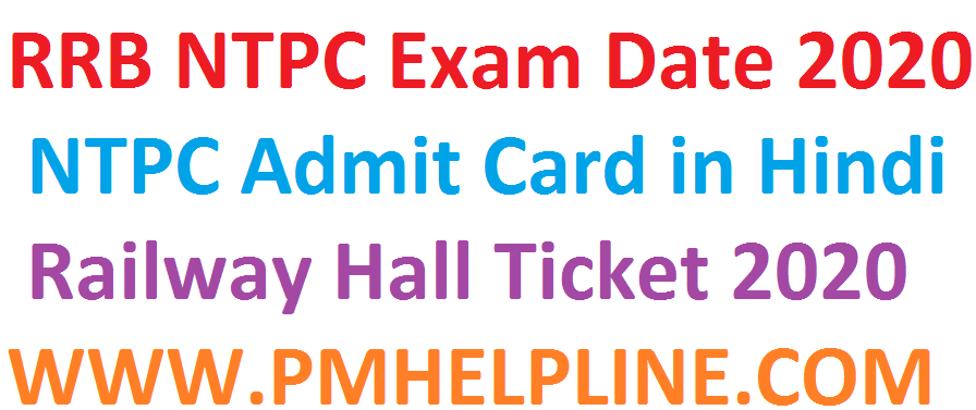 rrb ntpc exam date 2020 in hindi