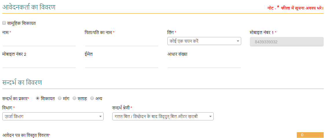 Uttar Pradesh Shikayat Portal website